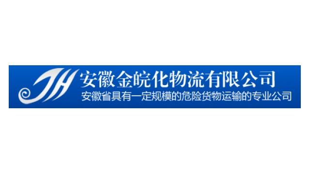 安徽金皖化物流有限公司