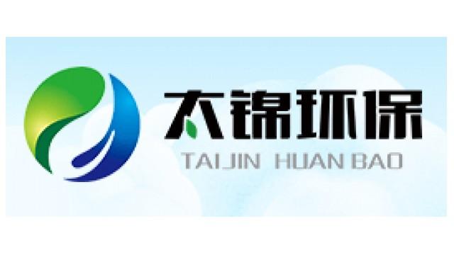 重庆太锦环保科技有限公司