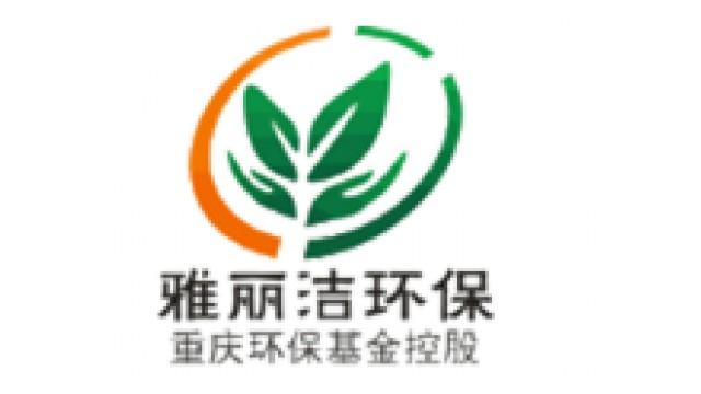 重庆雅丽洁环保产业发展有限公司