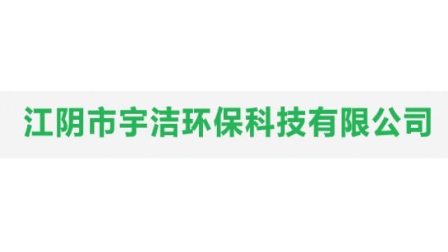 江阴市宇洁环保科技有限公司