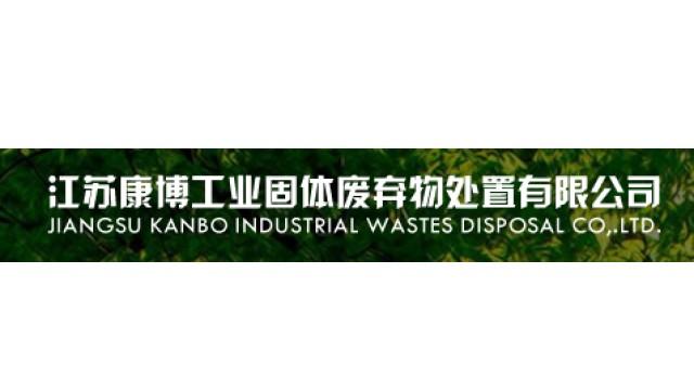 江苏康博工业固体废弃物处置有限公司