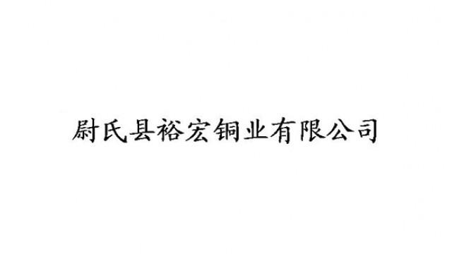 尉氏县裕宏铜业有限公司