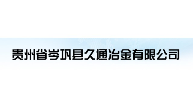 贵州省岑巩县久通冶金有限公司