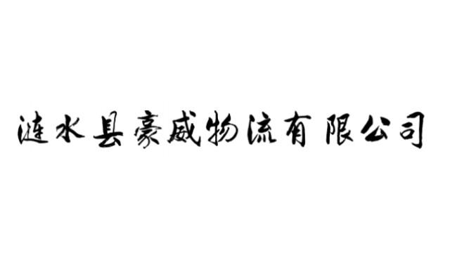 涟水县豪威物流有限公司