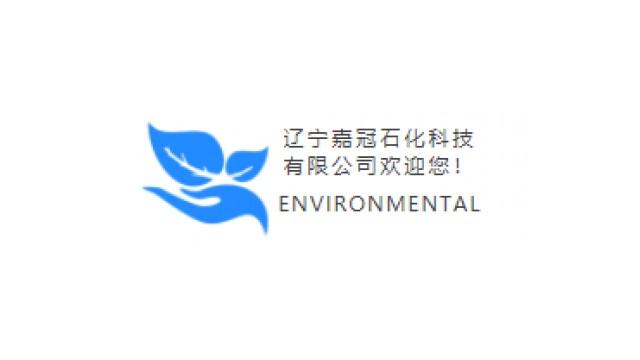 辽宁嘉冠石化科技有限公司