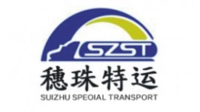 广州穗珠运输有限公司