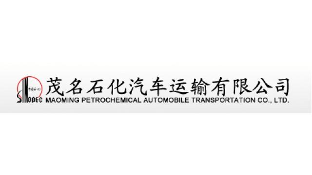 茂名石化汽车运输有限公司