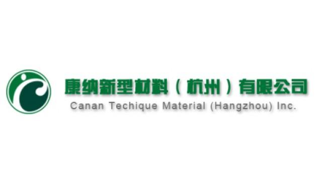 康纳新型材料(杭州)有限公司