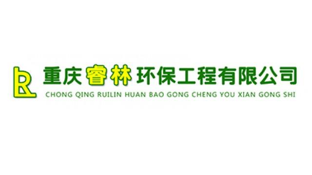 重庆睿林环保工程有限公司