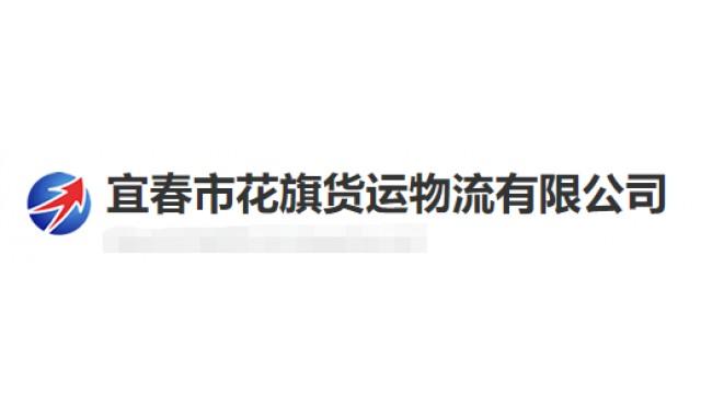 宜春市花旗货运物流有限公司