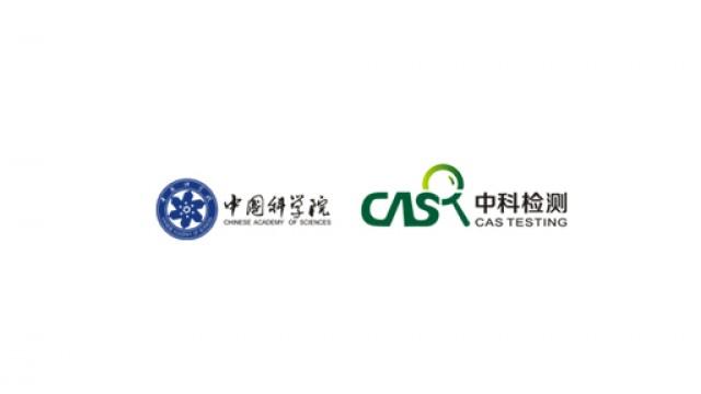 重庆中科检测技术服务有限公司
