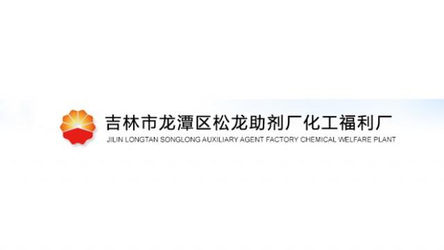 吉林市龙潭区松龙助剂厂化工福利厂