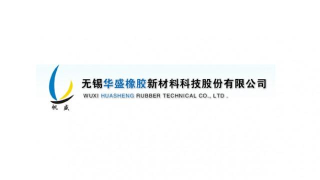 无锡华盛橡胶新材料科技股份有限公司