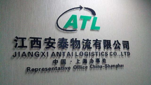 江西安泰物流有限公司上海办事处