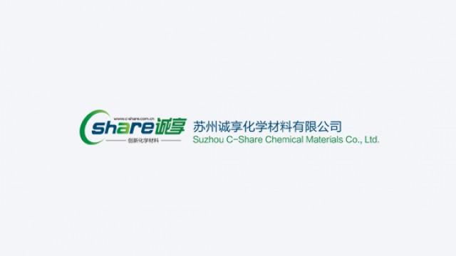 苏州诚享化学材料有限公司