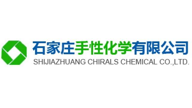 石家庄手性化学有限公司
