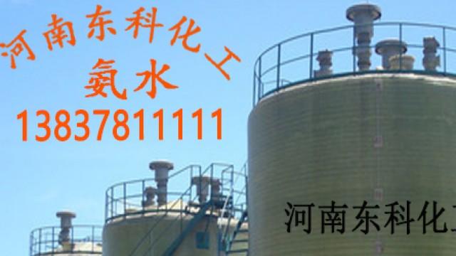 河南东科化工产品销售有限公司