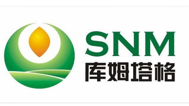 新疆硝石钾肥有限公司吐鲁番分公司