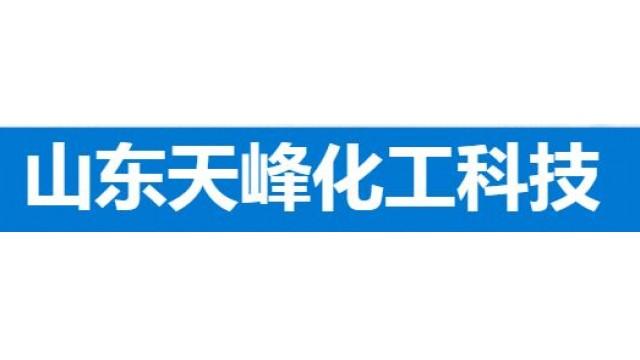山东天峰化工科技有限公司