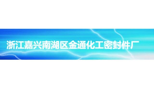 浙江嘉兴南湖区金通化工密封件厂