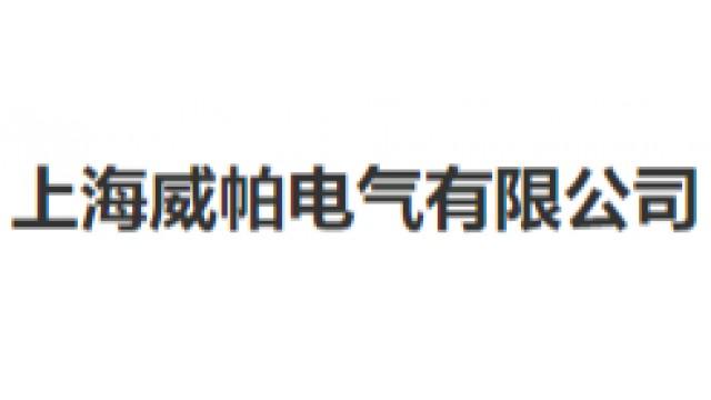 上海威帕电气有限公司