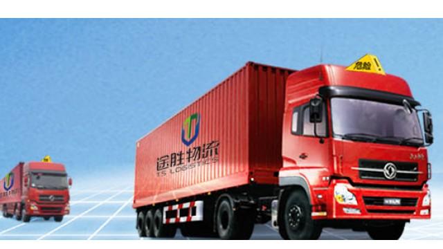 广州市途胜物流有限公司