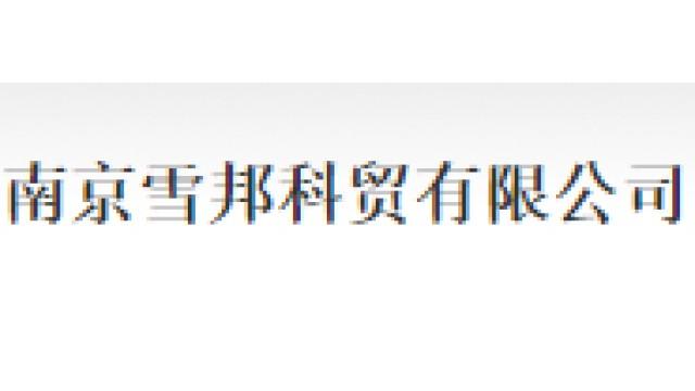南京雪邦科贸有限公司