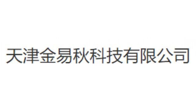 天津金易秋科技有限公司