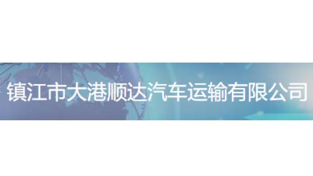 镇江市大港顺达汽车运输有限公司