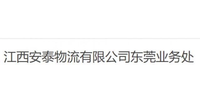 江西安泰物流有限公司东莞分公司