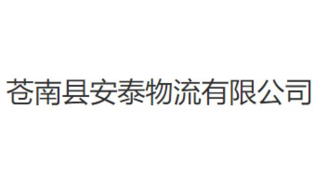 苍南县安泰物流有限公司
