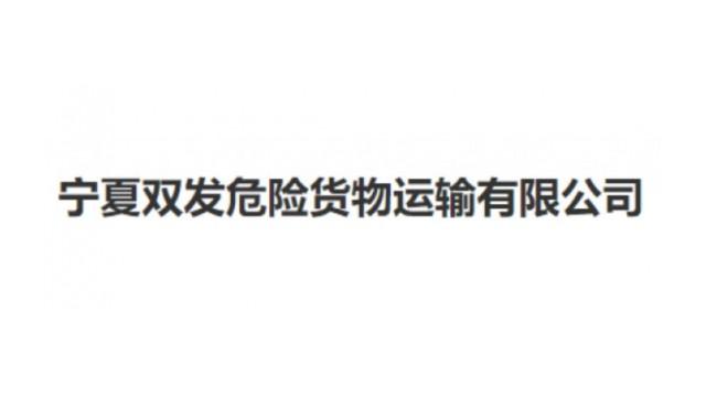 宁夏双发危险货物运输有限公司石家庄分公司