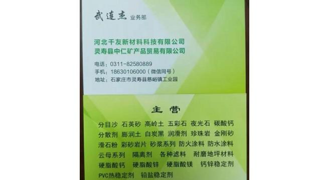 灵寿县中仁矿产品贸易有限公司