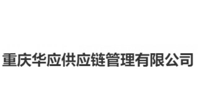 重庆华应供应链管理有限公司
