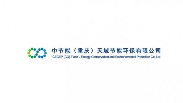 中节能(重庆)天域节能环保有限公司