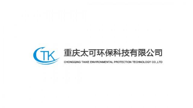 重庆太可环保科技有限公司