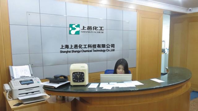 上海上邑化工科技有限公司