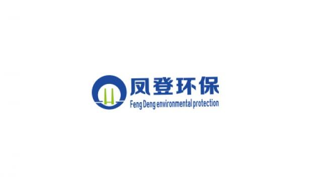 绍兴凤登环保有限公司