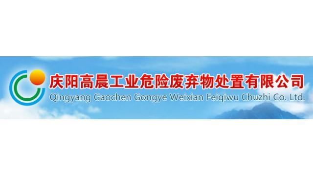 庆阳高晨工业危险废弃物处置有限公司