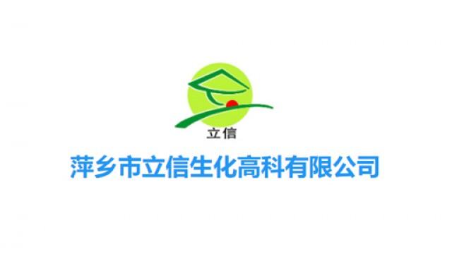 萍乡市立信生化高科有限公司