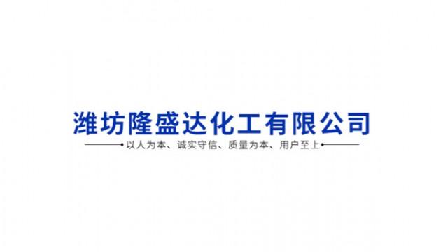 潍坊隆盛达化工有限公司