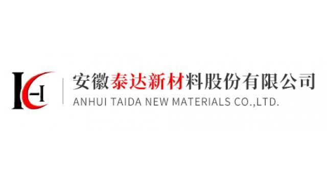 安徽泰达新材料股份有限公司