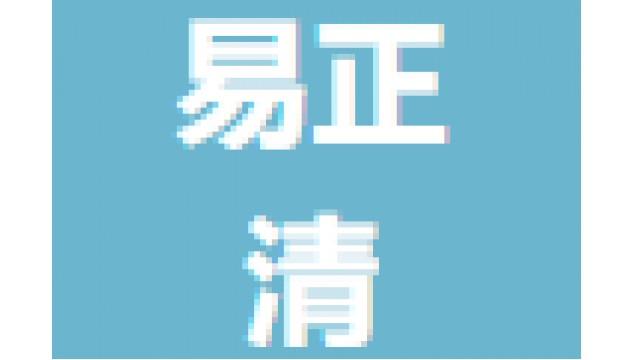 北京易正清科技有限公司