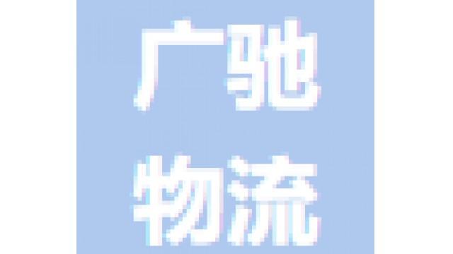 山东惠民广驰物流有限公司
