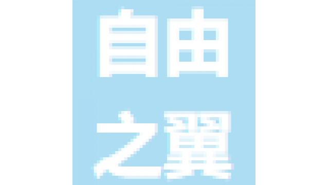 天津自由之翼物流有限公司
