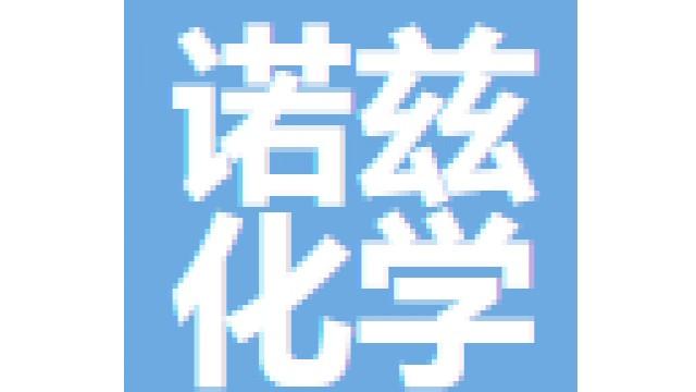 南京诺兹化学科技有限公司