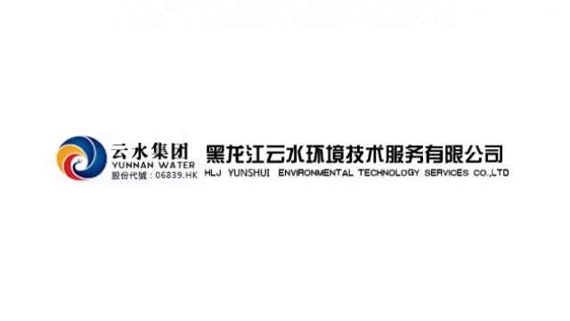 黑龙江云水环境技术服务有限公司
