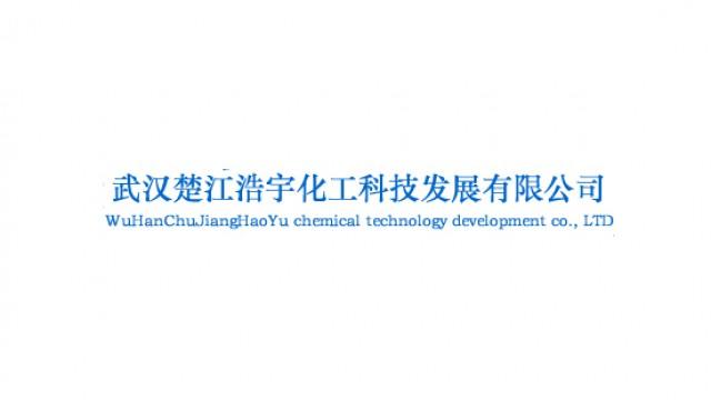武汉楚江浩宇化工科技发展有限公司