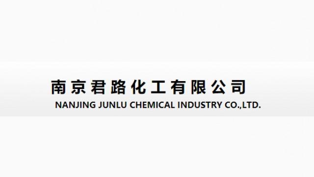 南京君路化工有限公司