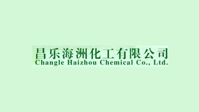 昌乐海洲化工股份有限公司